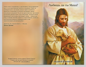 Cover_book_Blinkov_oct_fin