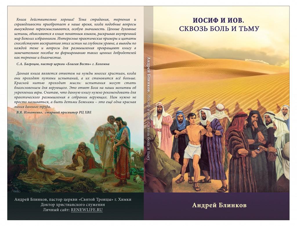 Cover_book Iosif
